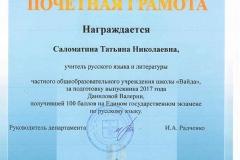 gramota_news5