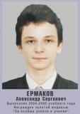 ermakov-min