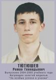 tutushev-min