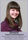 kochubey-min