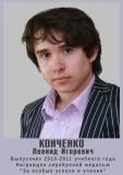 konchenko-min