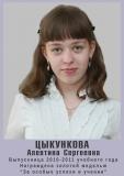 tsykunkova-min