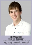 epifanov-min