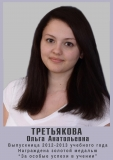 tretyakova-min