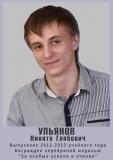 ulyanov-min