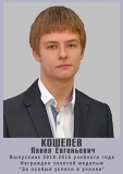 koshelev_pavel