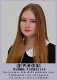 sherbak_pol
