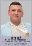 gorskya_konstatn