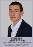 nemukhin_sergey