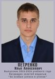 petrenko_ilya