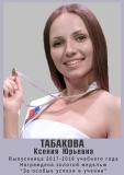 tabakovaku2018