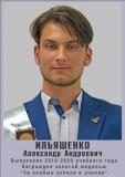 Ilyashenko
