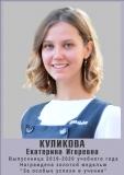 Kulikova