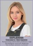 Kiryanova