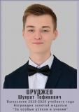 Orudjev