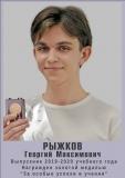 Ryjkov