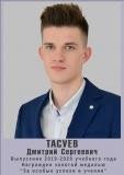Tasuev