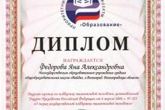 fedorova2015