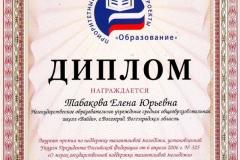tabakova20151