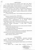 Устав ЧОУШ Вайда-3