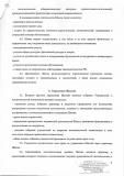 Устав ЧОУШ Вайда-5