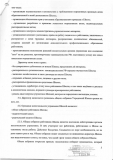 Устав ЧОУШ Вайда-6