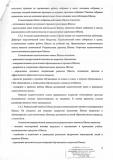 Устав ЧОУШ Вайда-7