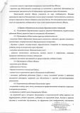 Устав ЧОУШ Вайда-8