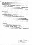 Устав ЧОУШ Вайда-10